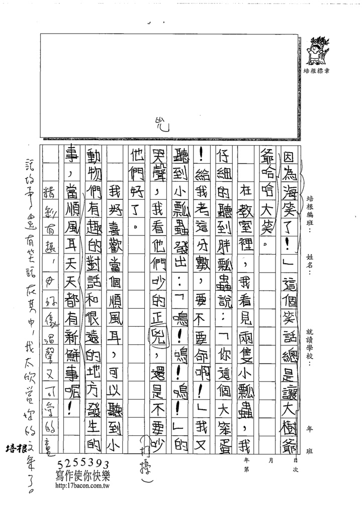 108W4303莊采璇 (2).tif