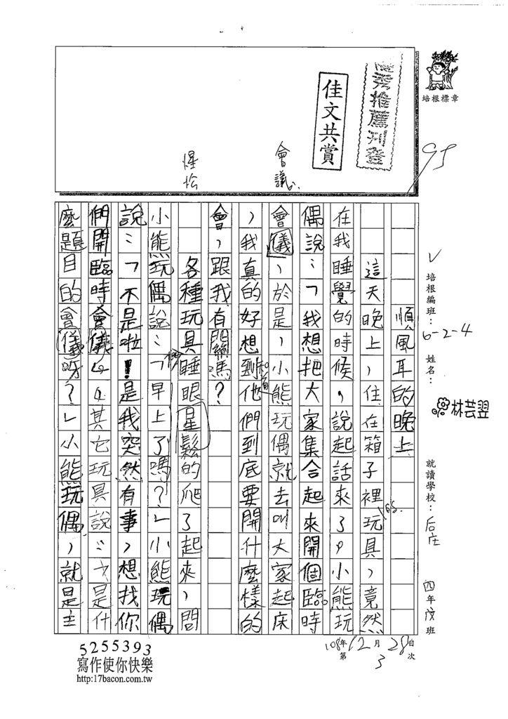 108W4303林芸翌 (1).tif