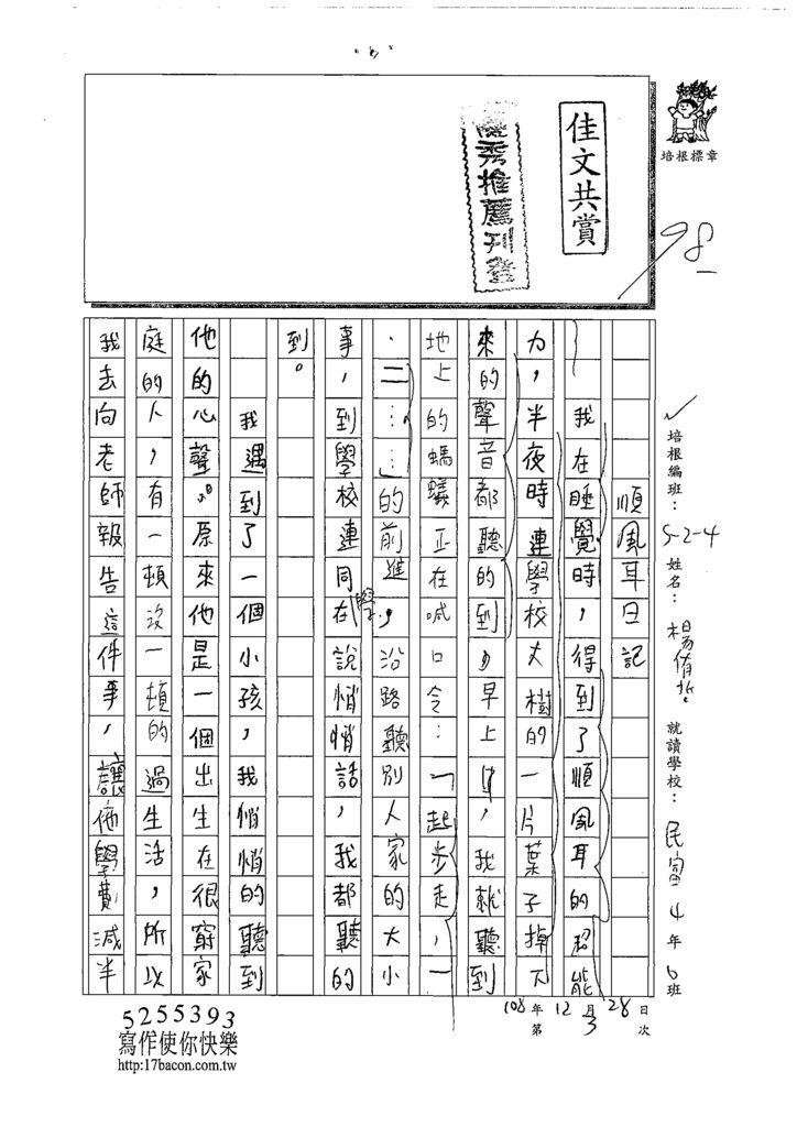108W4303楊侑哲 (1).tif