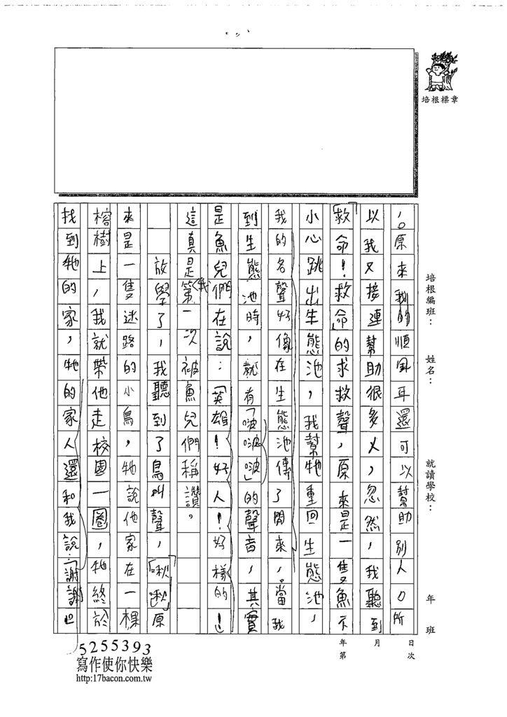 108W4303楊侑哲 (2).tif
