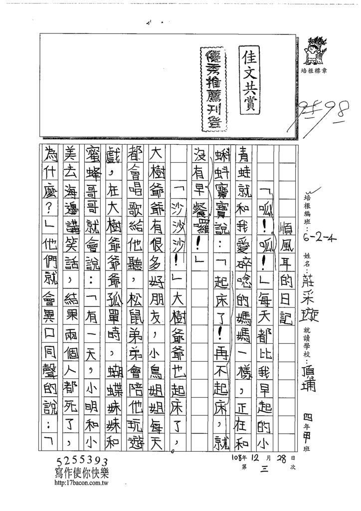 108W4303莊采璇 (1).tif