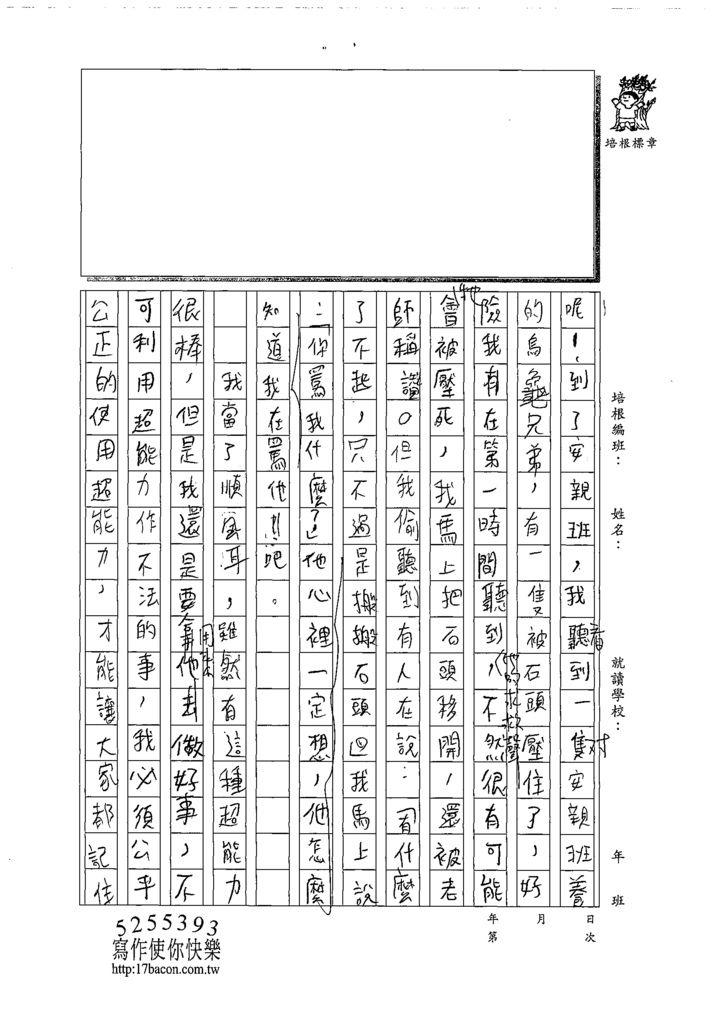 108W4303楊侑哲 (3).tif
