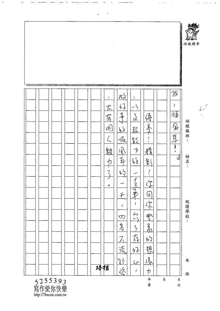 108W4303楊侑哲 (4).tif
