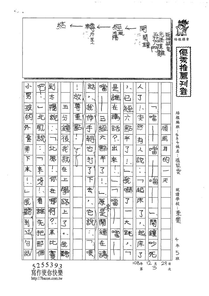 108W4303張敦雲 (1).tif