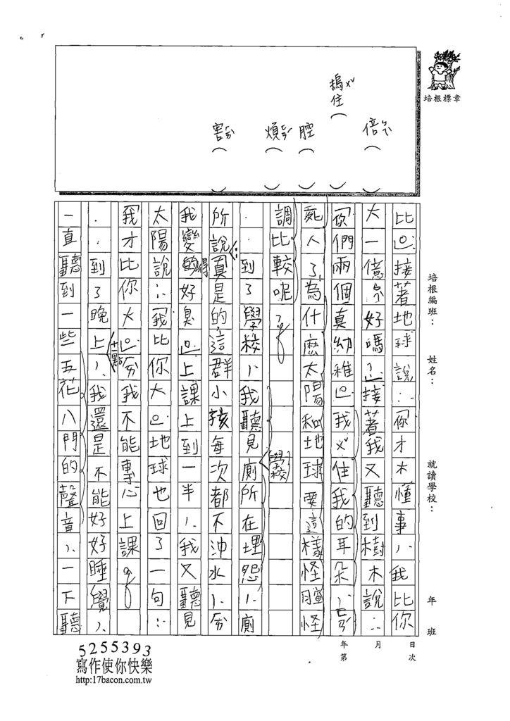 108W4303陳文瑾 (2).tif