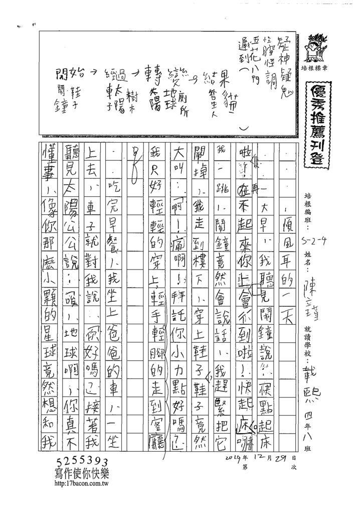 108W4303陳文瑾 (1).tif