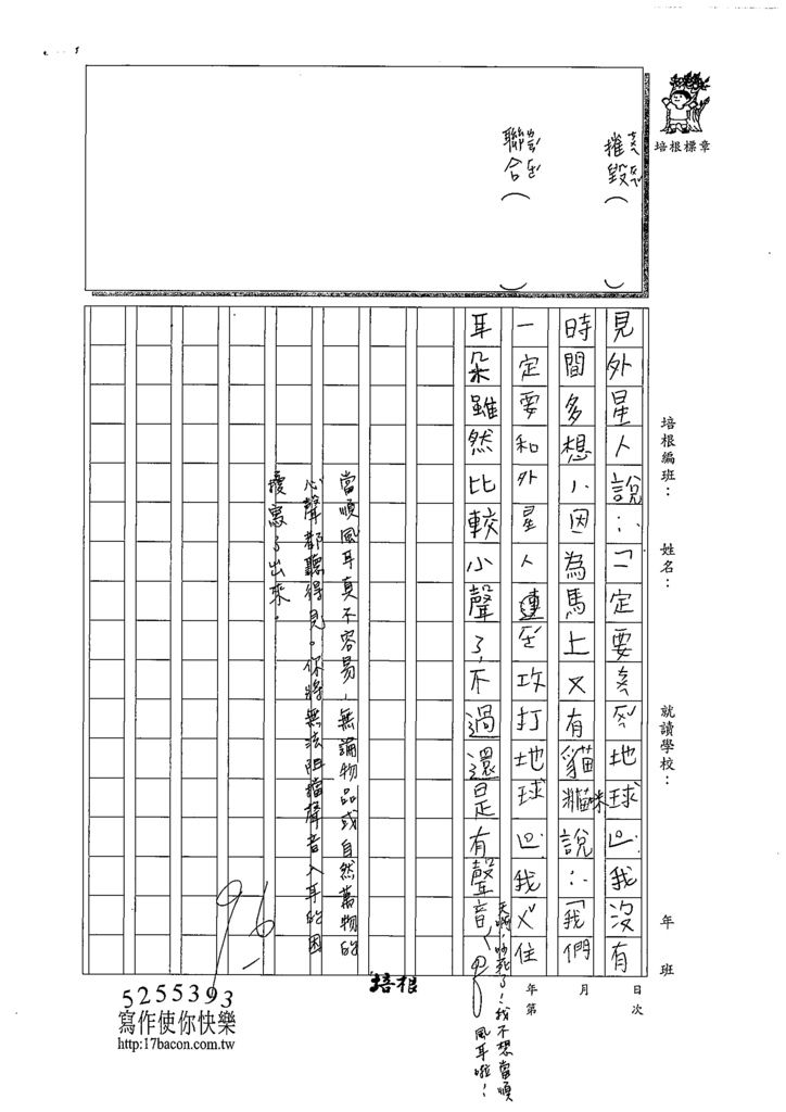 108W4303陳文瑾 (3).tif