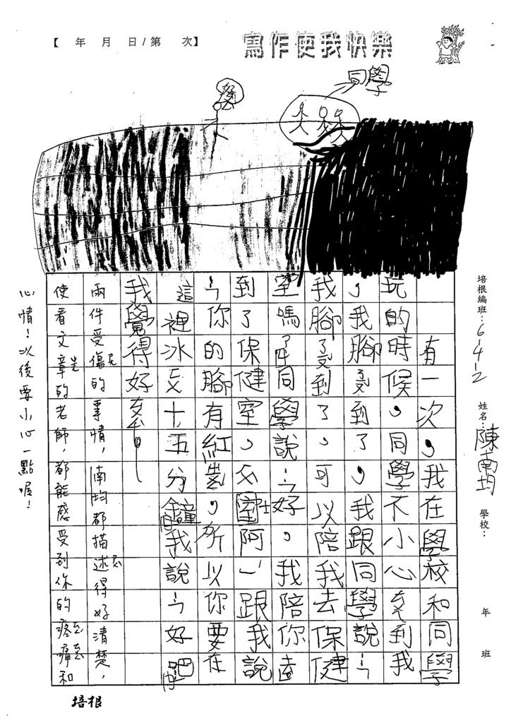 108W4303陳南均 (2).tif