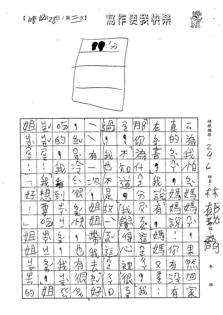108W2303林郁珈 (2).tif