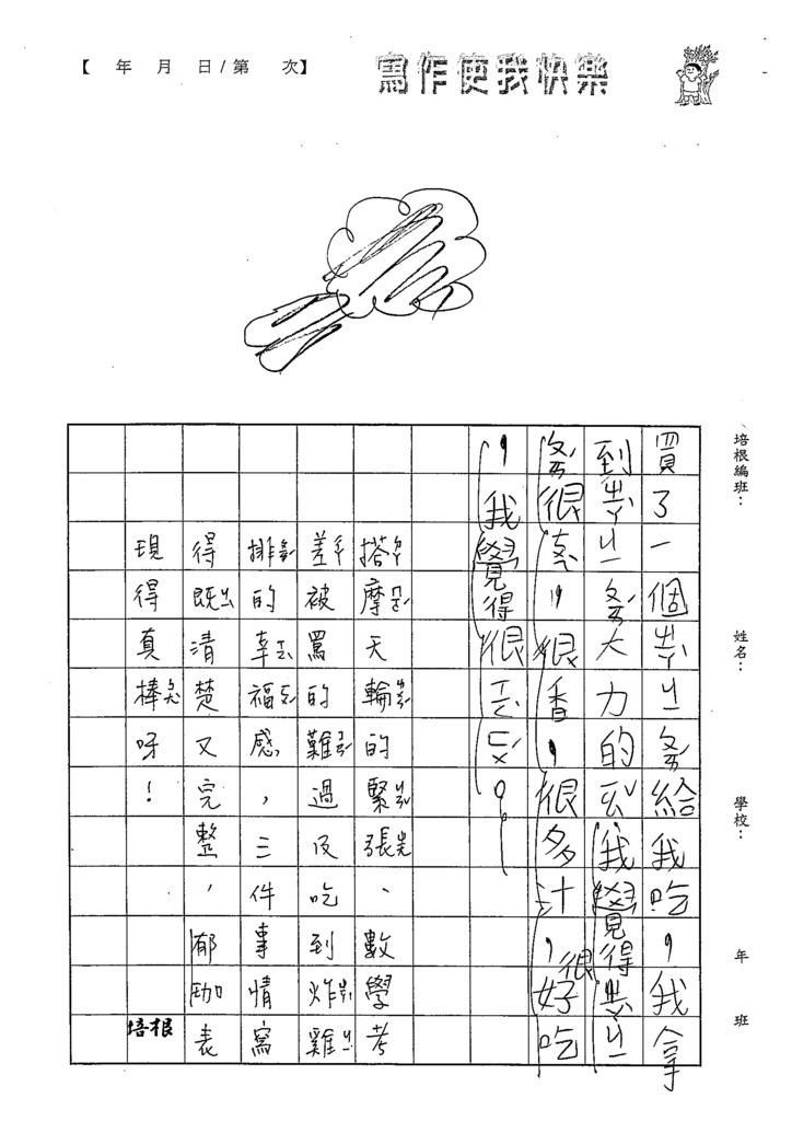 108W2303林郁珈 (3).tif