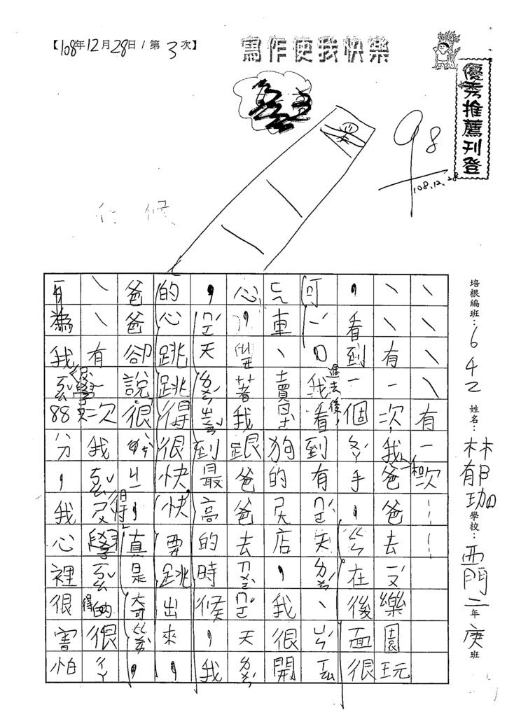 108W2303林郁珈 (1).tif
