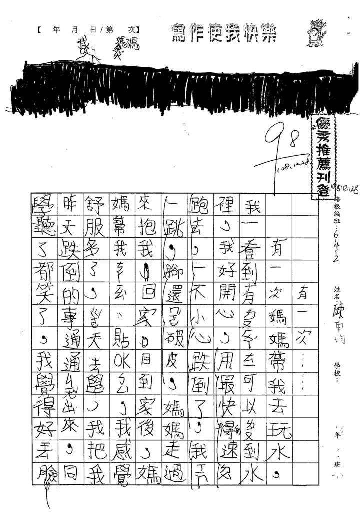 108W4303陳南均 (1).tif