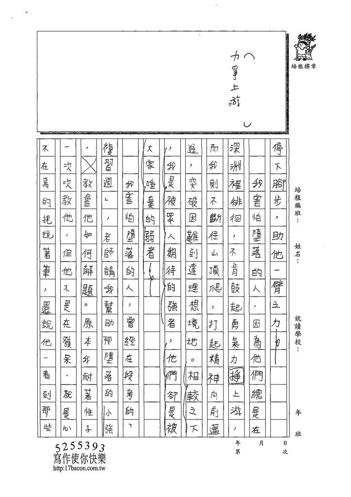 108WG302張嘉芯 (2).jpg
