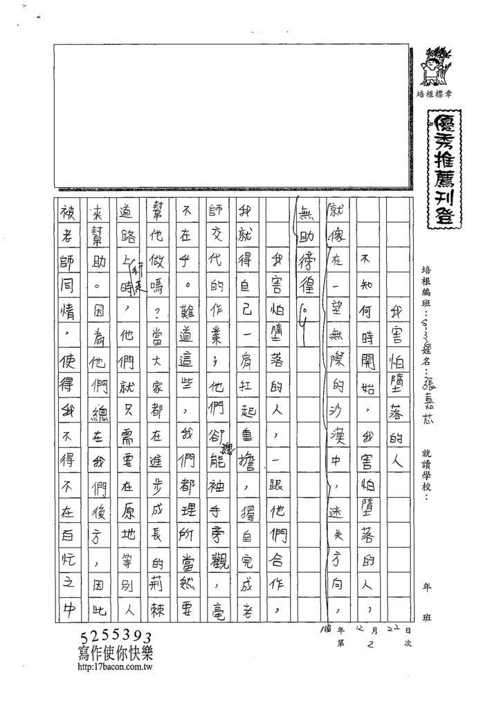108WG302張嘉芯 (1).jpg