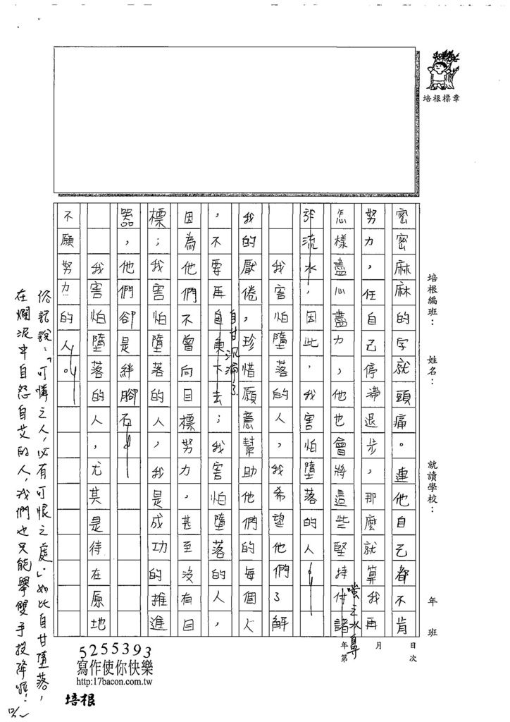 108WG302張嘉芯 (3).jpg