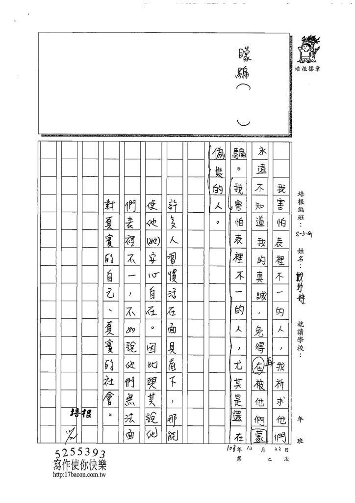 108WG302戴妤婕 (4).jpg