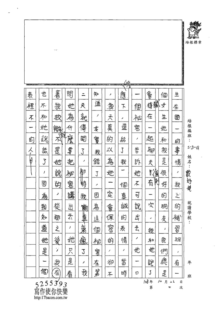 108WG302戴妤婕 (3).jpg