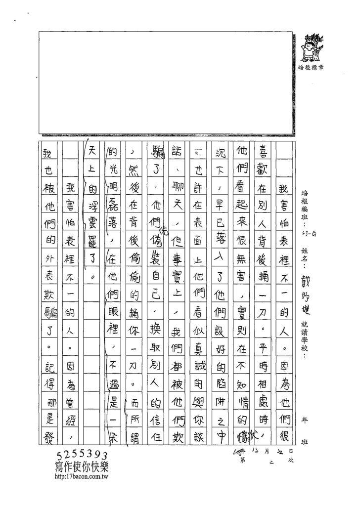 108WG302戴妤婕 (2).jpg