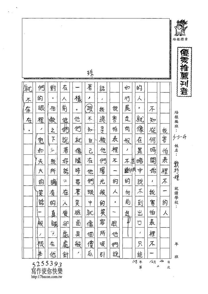 108WG302戴妤婕 (1).jpg
