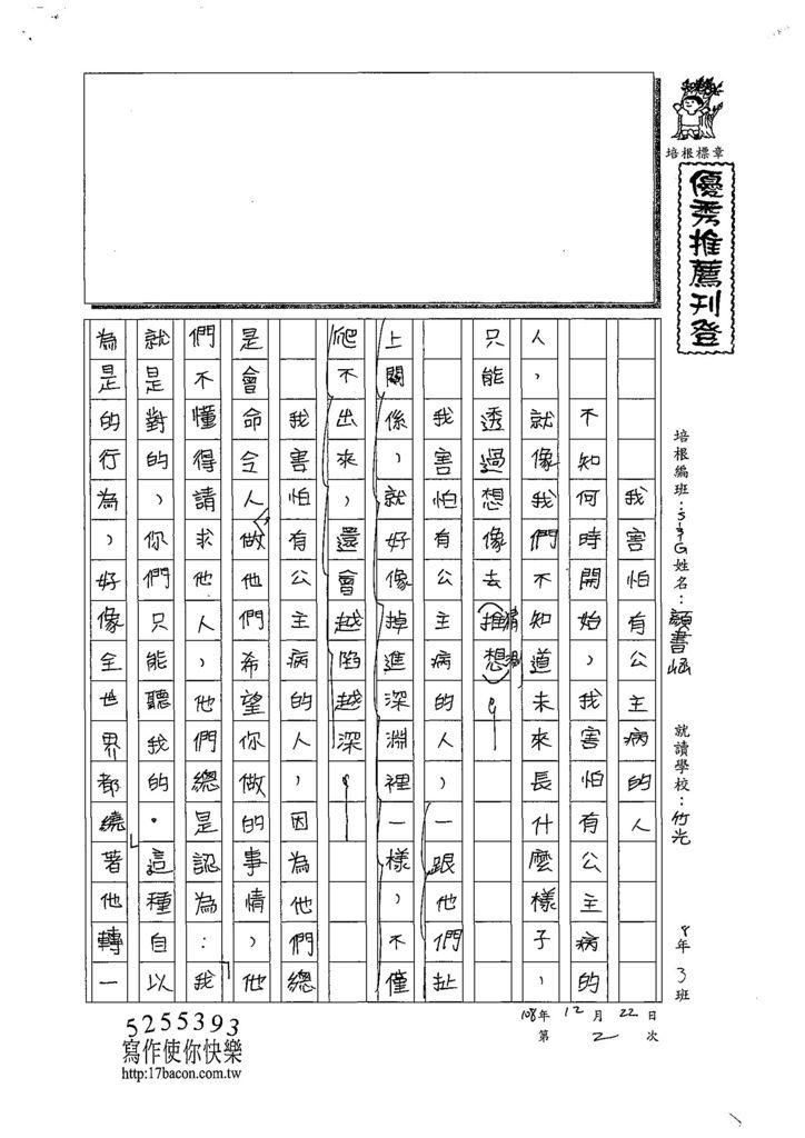 108WG302顏書崡 (1).jpg