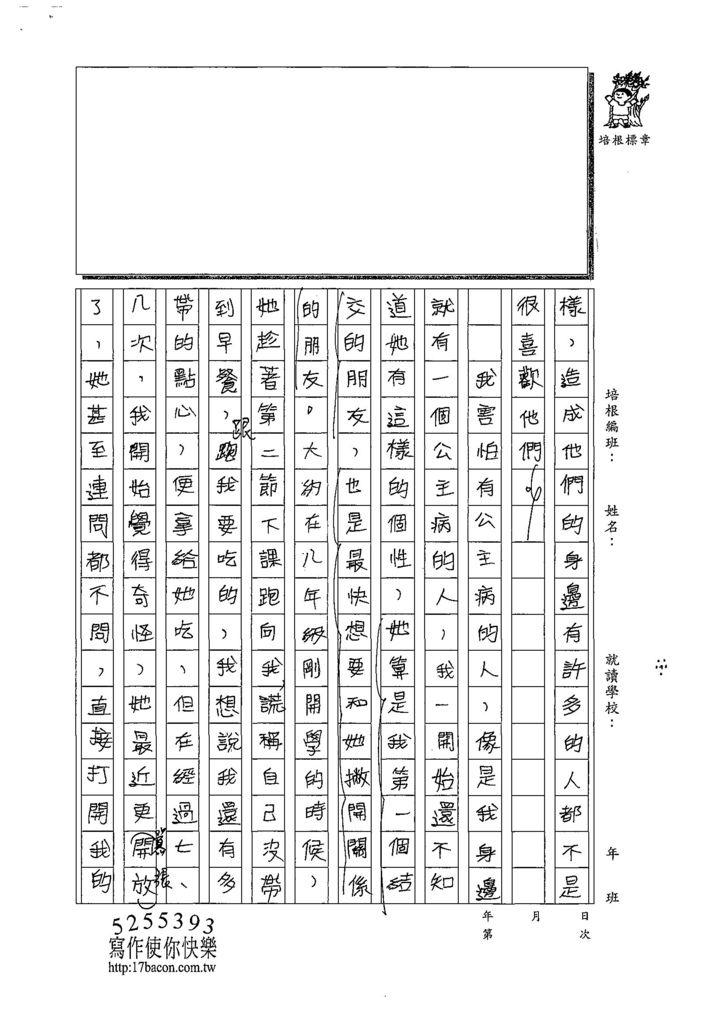 108WG302顏書崡 (2).jpg