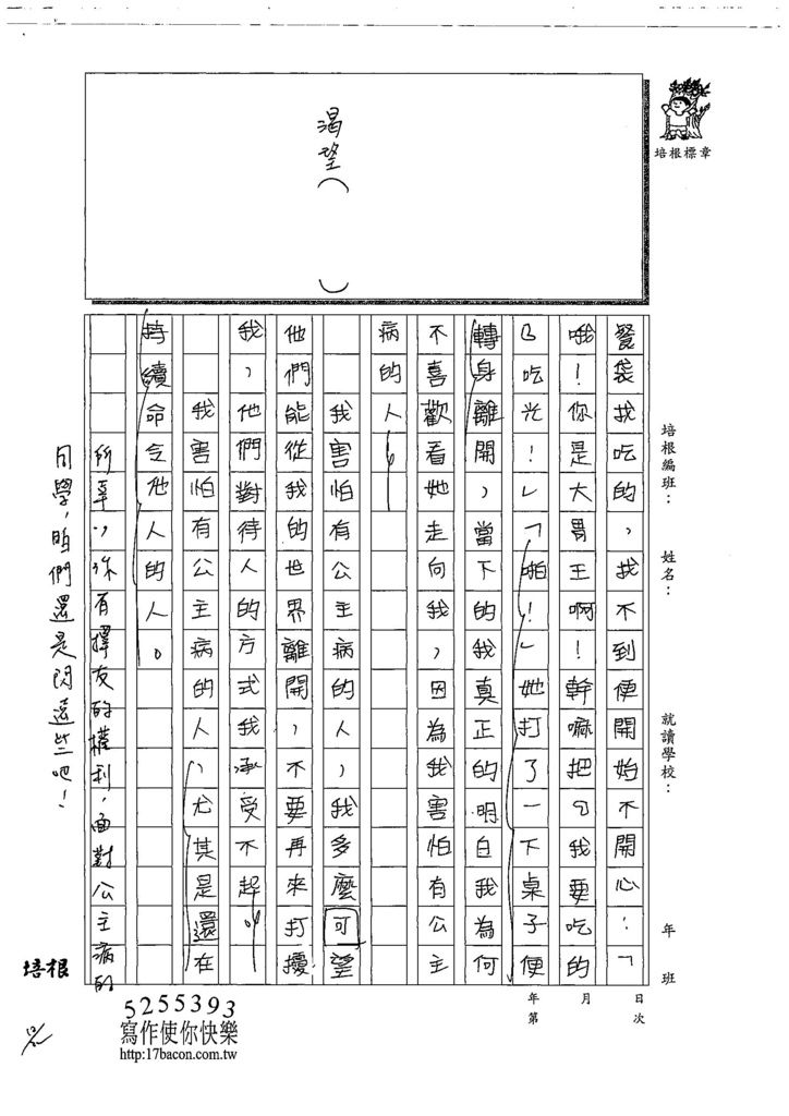 108WG302顏書崡 (3).jpg