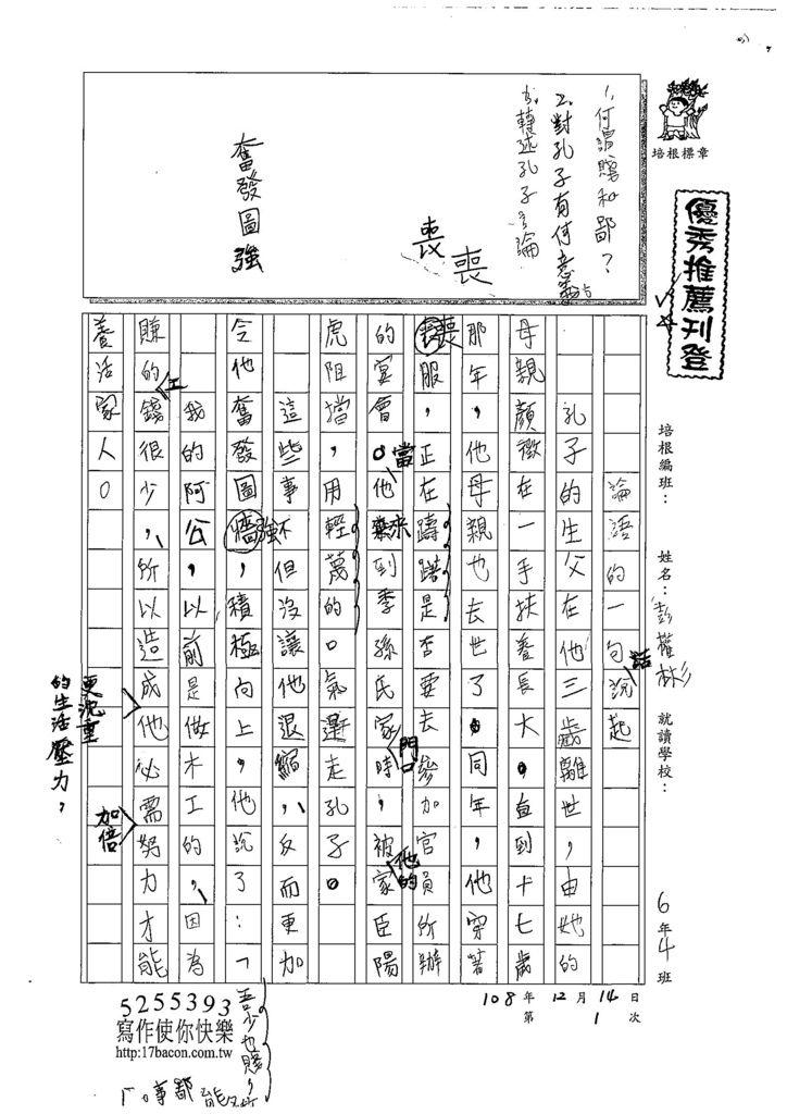 108CRW301彭權彬 (1).jpg
