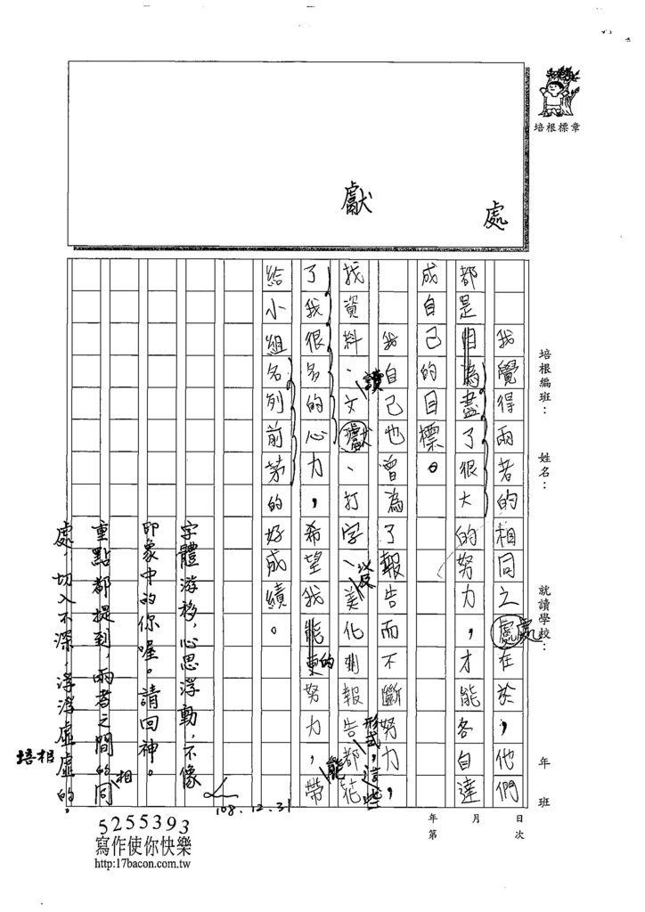 108CRW301彭權彬 (2).jpg