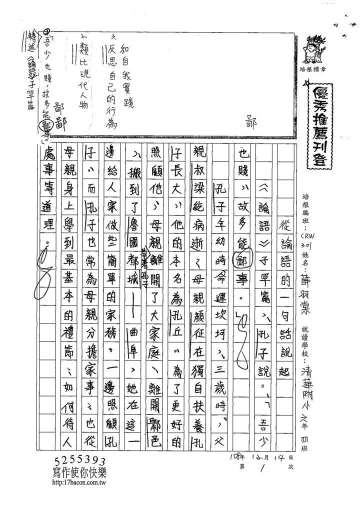 108CRW301薛羽棠 (1).jpg