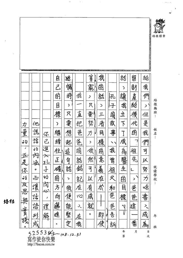 108CRW301薛羽棠 (3).jpg