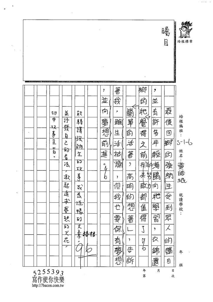 108W6303黃皓珉 (3).jpg