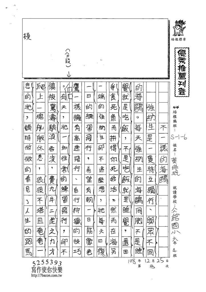 108W6303黃皓珉 (1).jpg