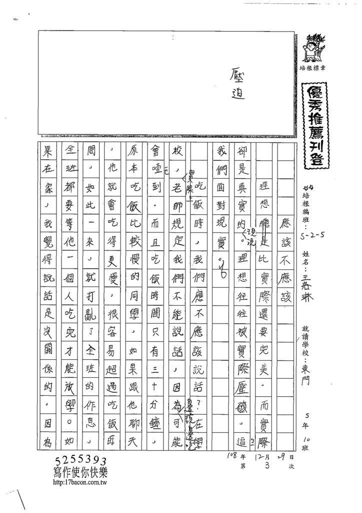 108W5303王洛琳 (1).jpg