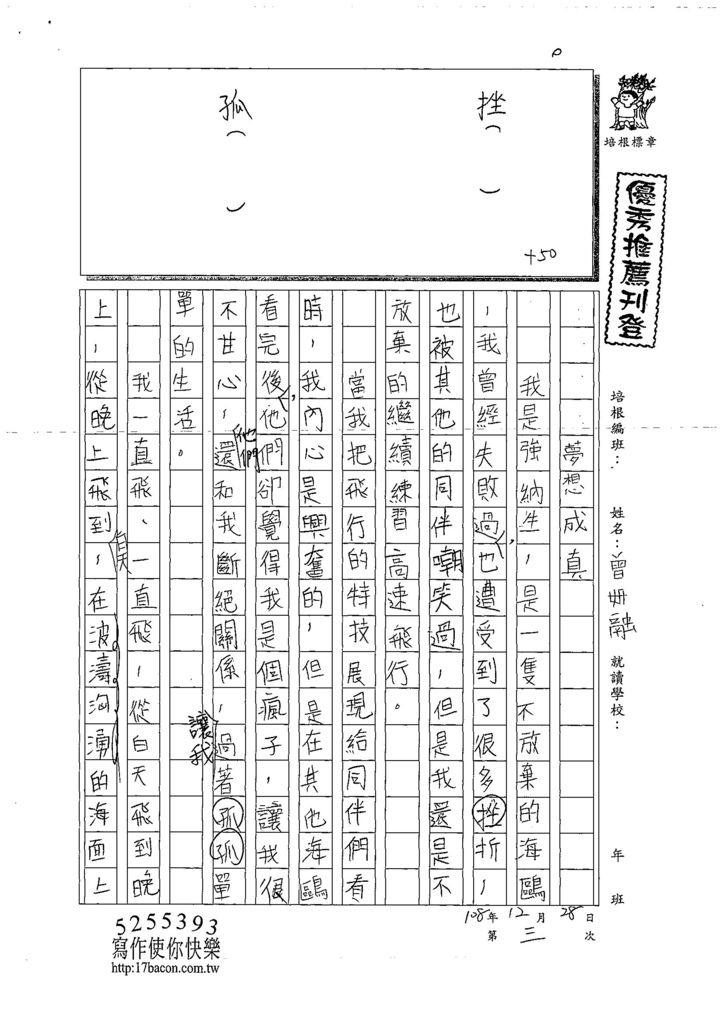 108W6303曾妍融 (1).jpg