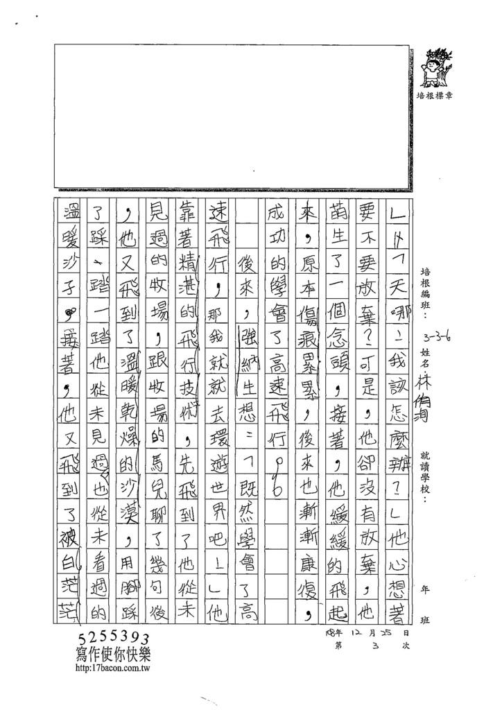 108W6303林侑洵 (2).jpg