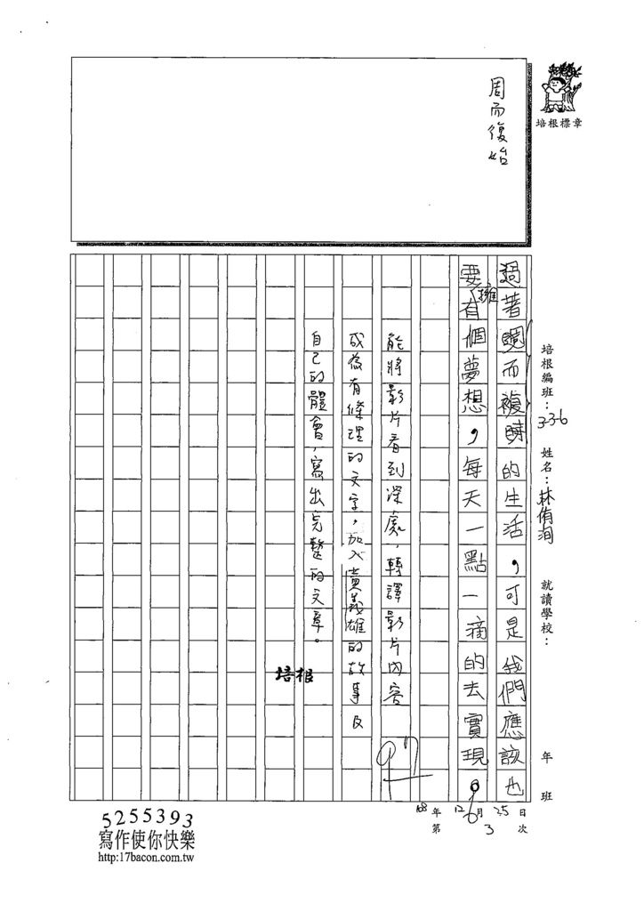 108W6303林侑洵 (4).jpg