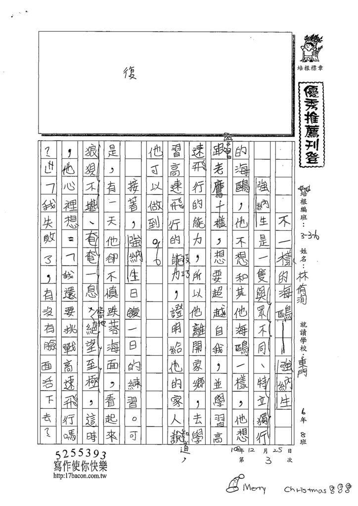 108W6303林侑洵 (1).jpg