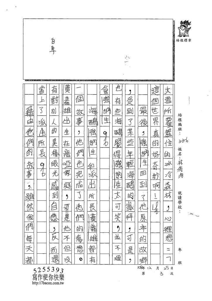 108W6303林侑洵 (3).jpg