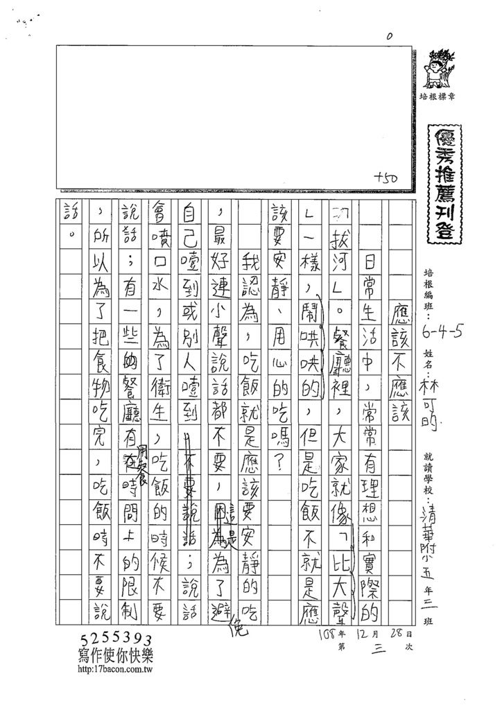 108W5303林可昀 (1).jpg