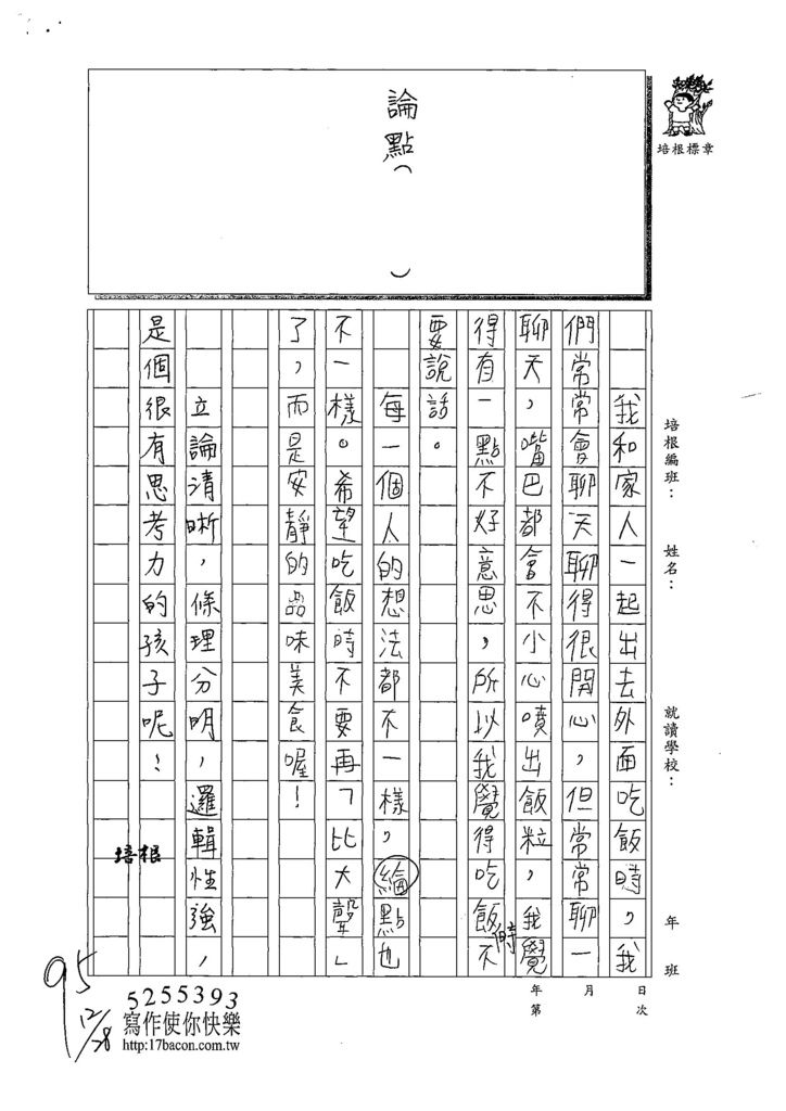 108W5303林可昀 (2).jpg