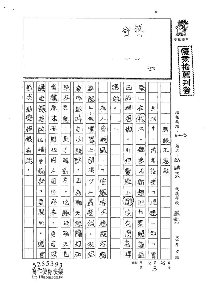 108W5303邱詩芸 (1).jpg