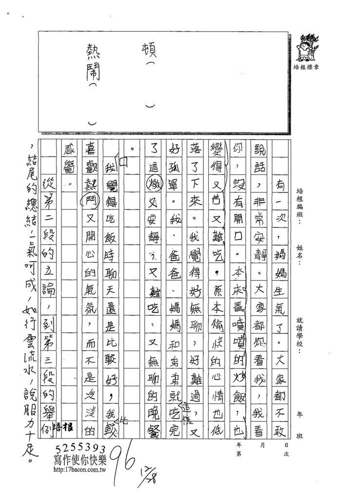 108W5303邱詩芸 (2).jpg