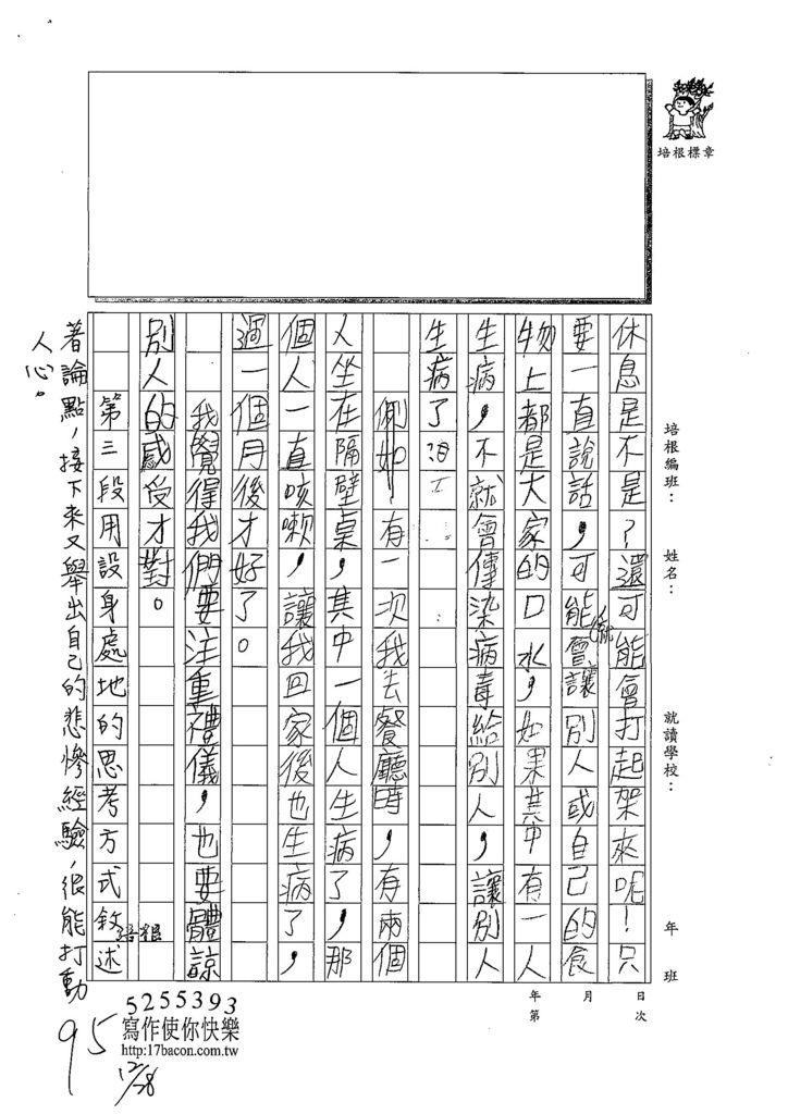 108W5303洪雋閎 (2).jpg