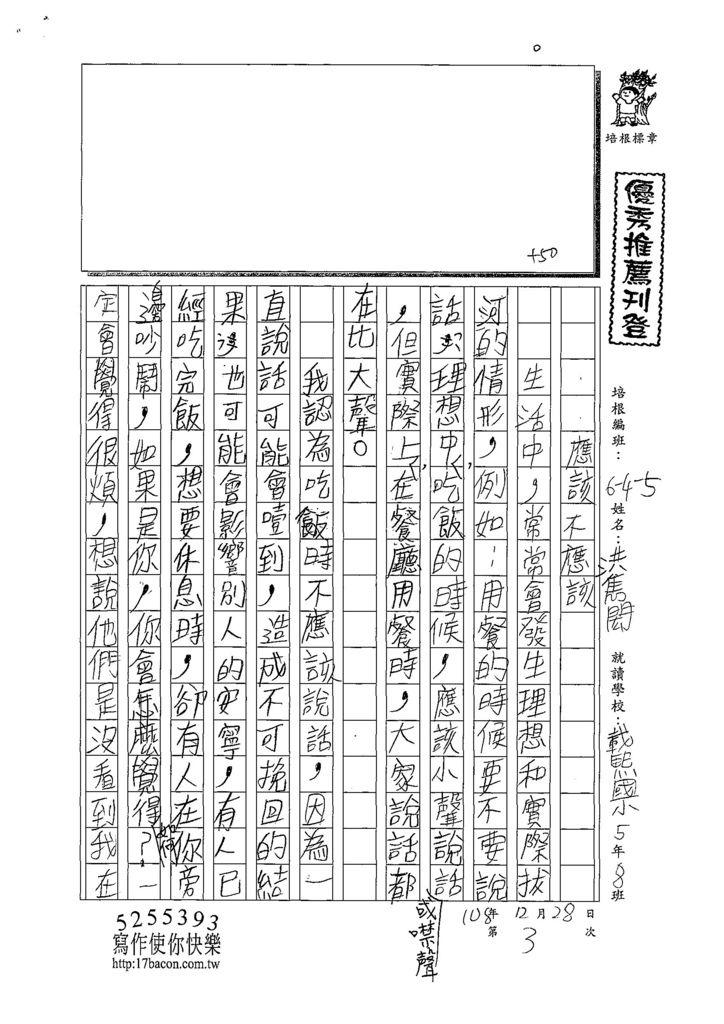 108W5303洪雋閎 (1).jpg