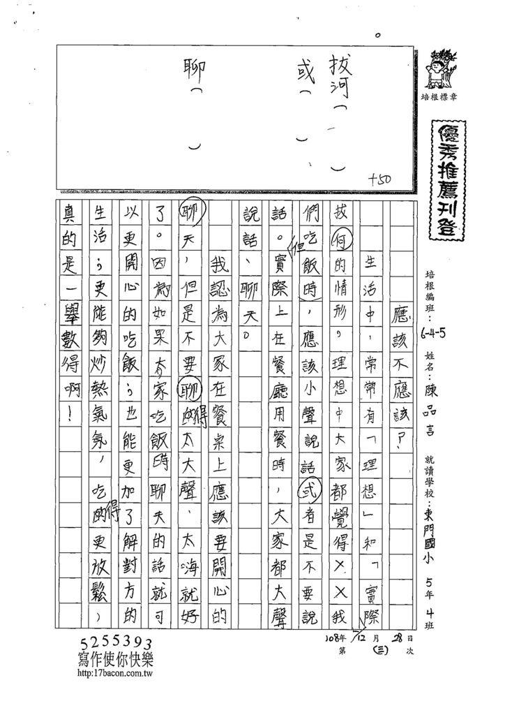108W5303陳品言 (1).jpg