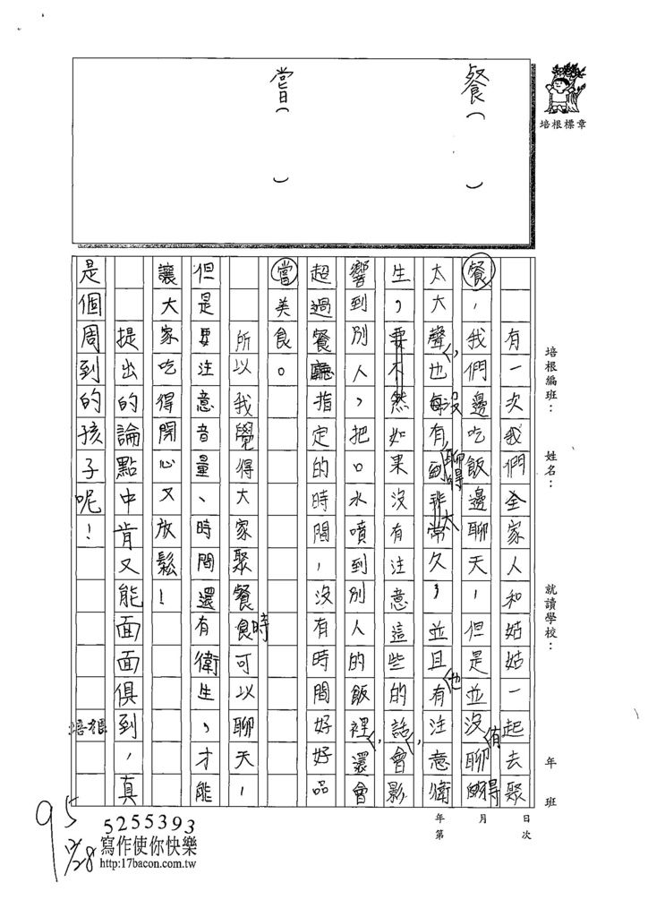 108W5303陳品言 (2).jpg