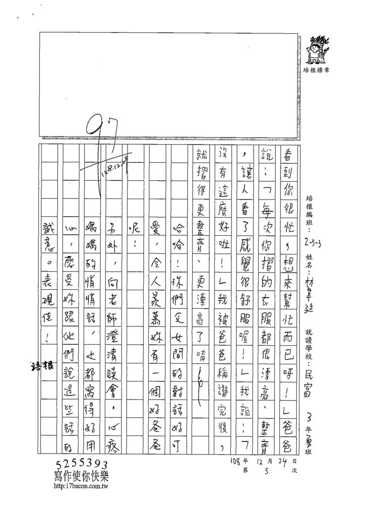 108W3303林韋廷 (3).tif