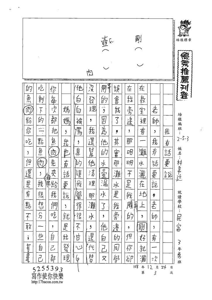 108W3303林韋廷 (1).tif
