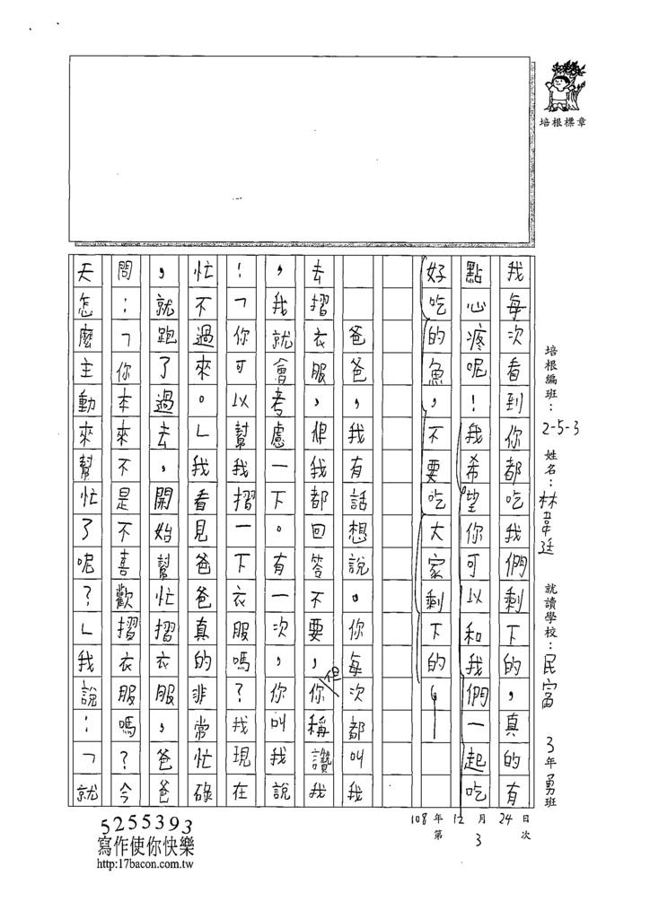108W3303林韋廷 (2).tif