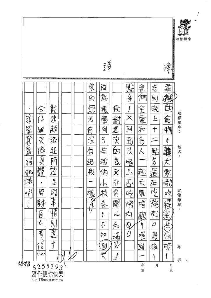 108W3304謝誌恩 (2).tif